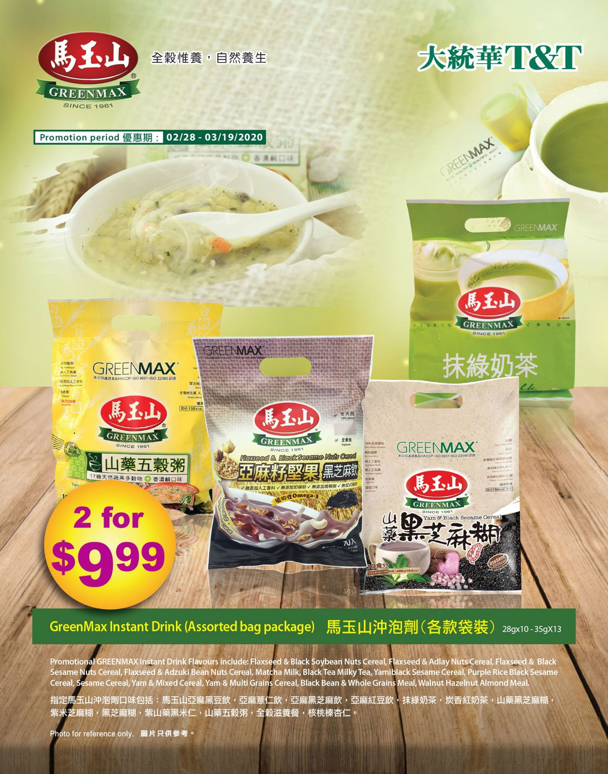 T&T Supermarket Flyer - 03/13-03/19/2020 (Page 4)