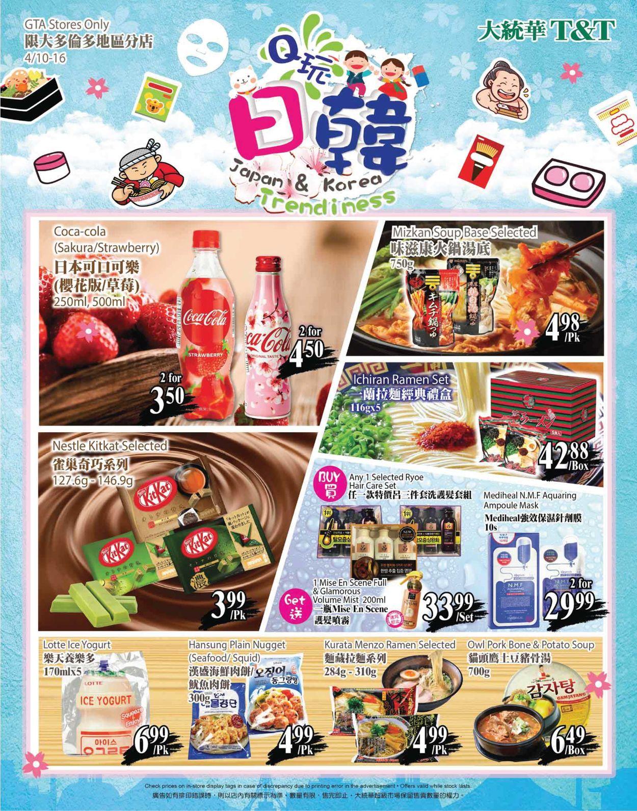 T&T Supermarket Flyer - 04/14-04/16/2020 (Page 3)