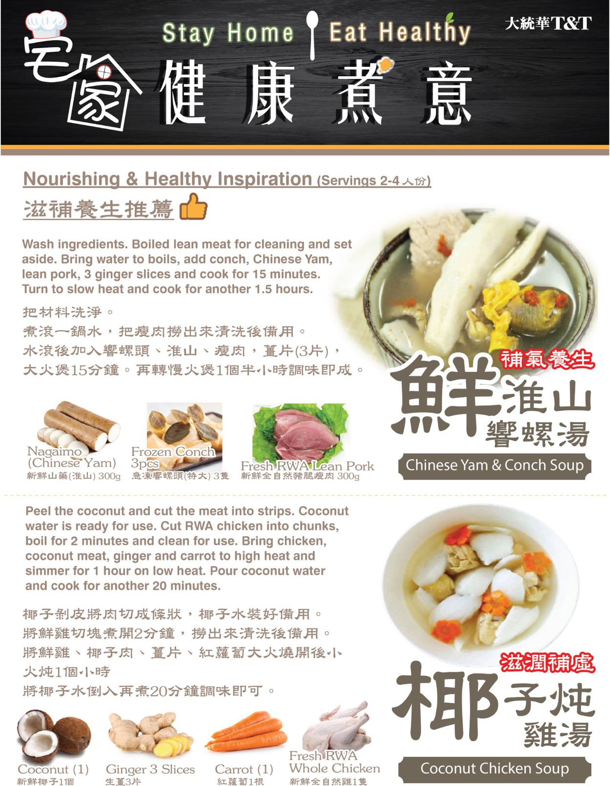 T&T Supermarket Flyer - 05/01-05/07/2020 (Page 4)