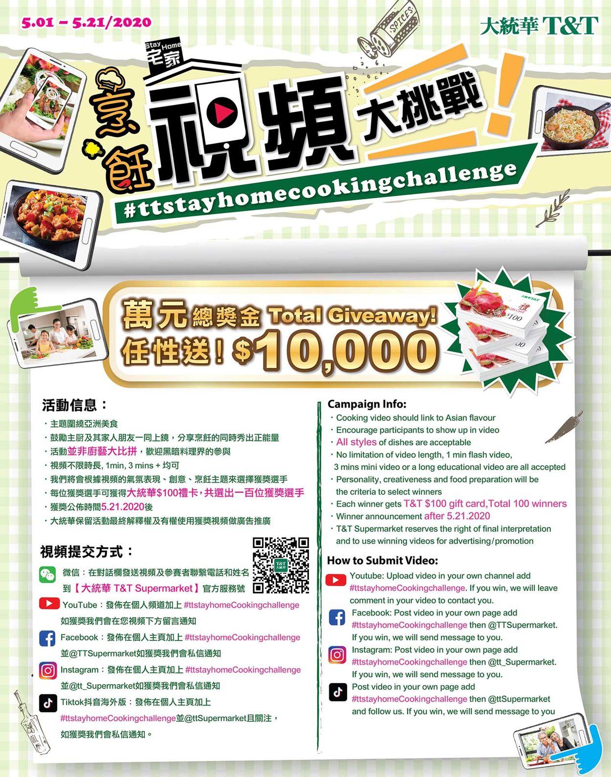T&T Supermarket Flyer - 05/22-05/28/2020 (Page 4)