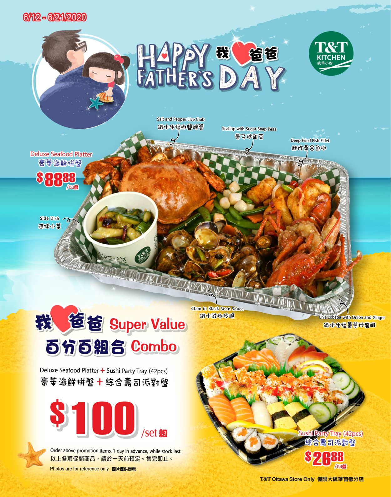 T&T Supermarket Flyer - 06/19-06/25/2020 (Page 3)