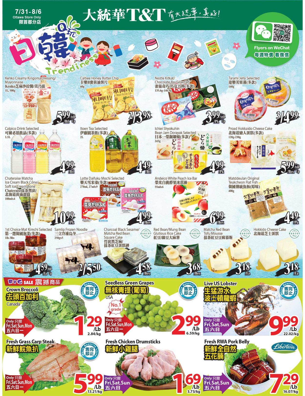 T&T Supermarket Flyer - 07/31-08/06/2020