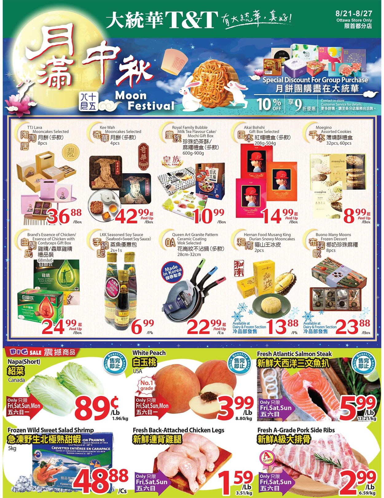 T&T Supermarket Flyer - 08/21-08/27/2020