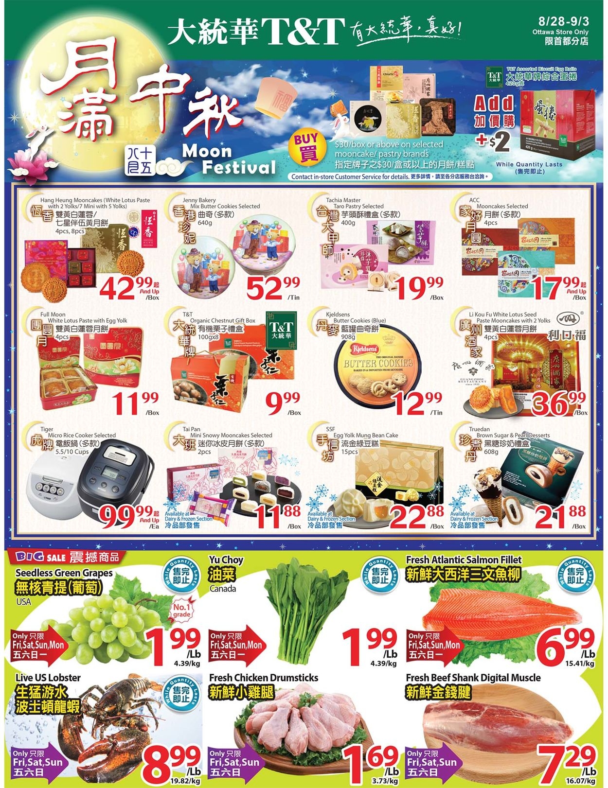 T&T Supermarket Flyer - 08/28-09/03/2020