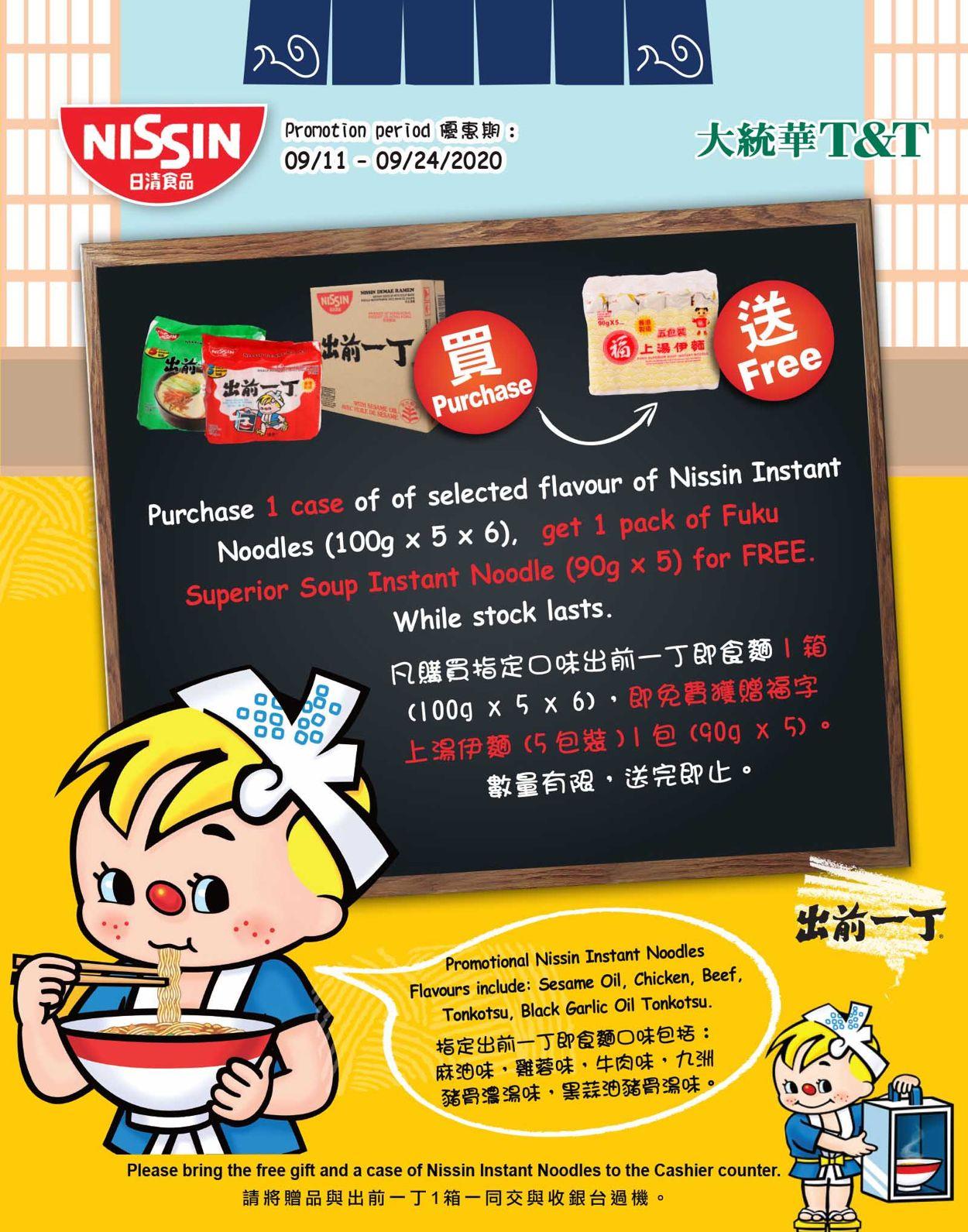 T&T Supermarket Flyer - 09/18-09/24/2020 (Page 18)
