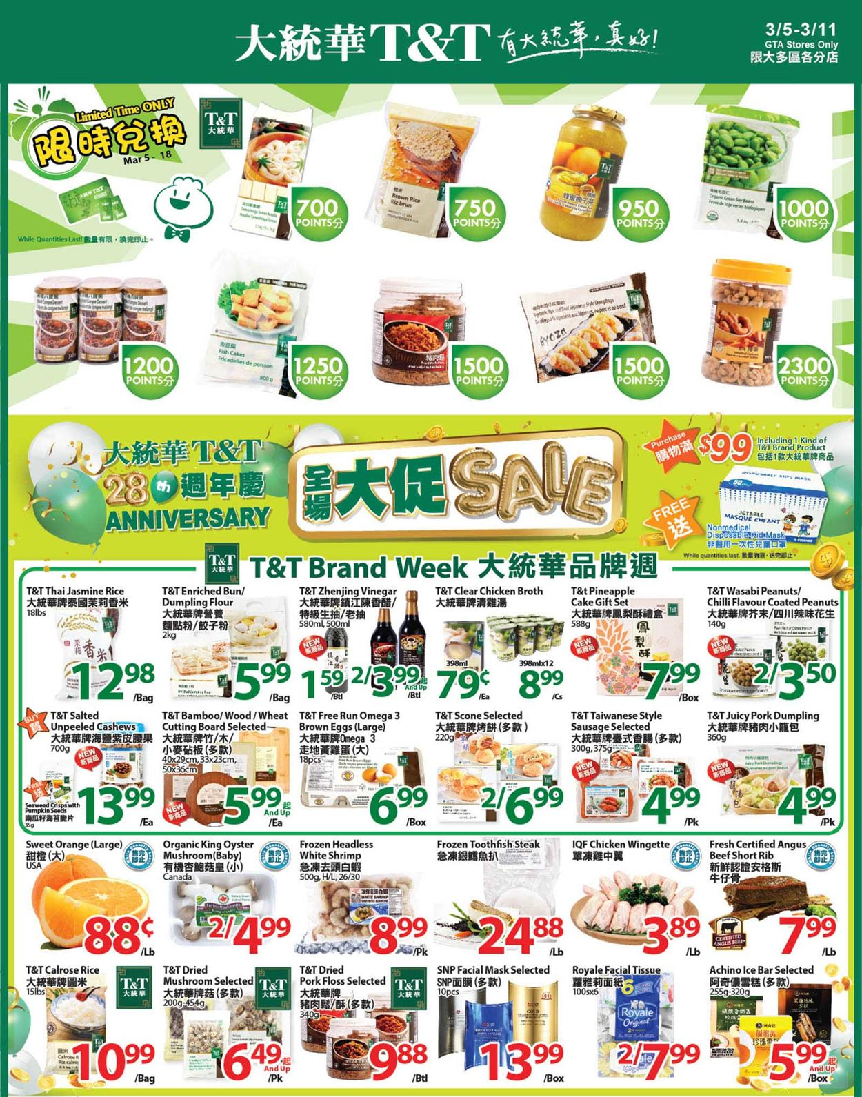 T&T Supermarket - Greater Toronto Area Flyer - 03/05-03/11/2021