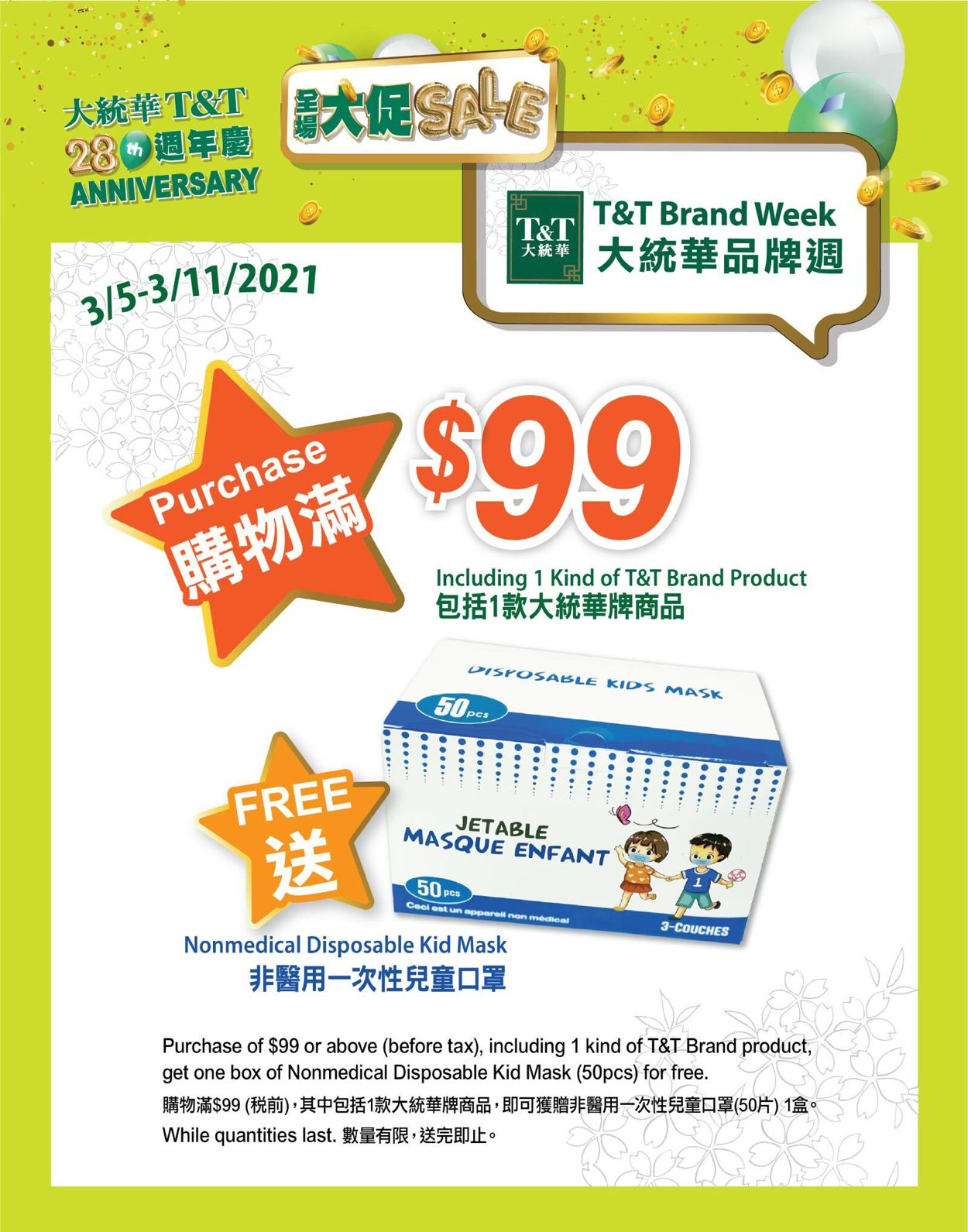 T&T Supermarket - Greater Toronto Area Flyer - 03/05-03/11/2021 (Page 4)