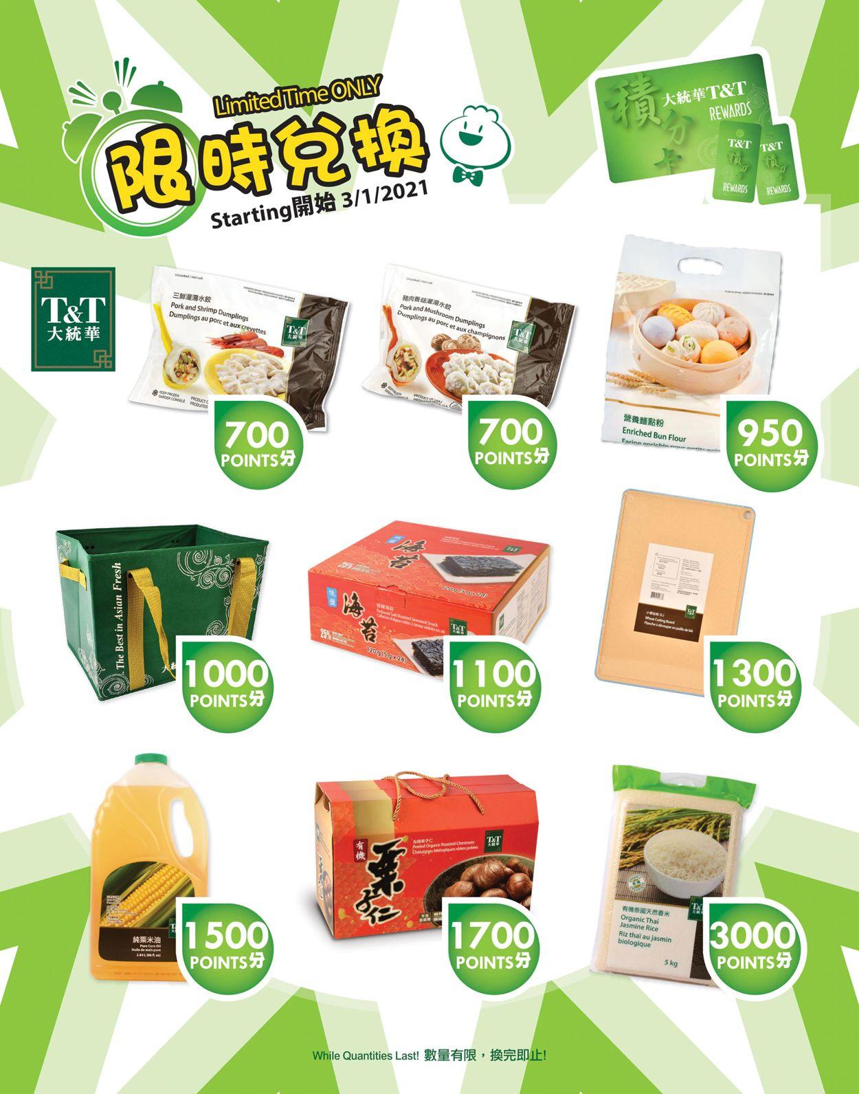 T&T Supermarket - British Columbia Flyer - 04/16-04/22/2021 (Page 12)