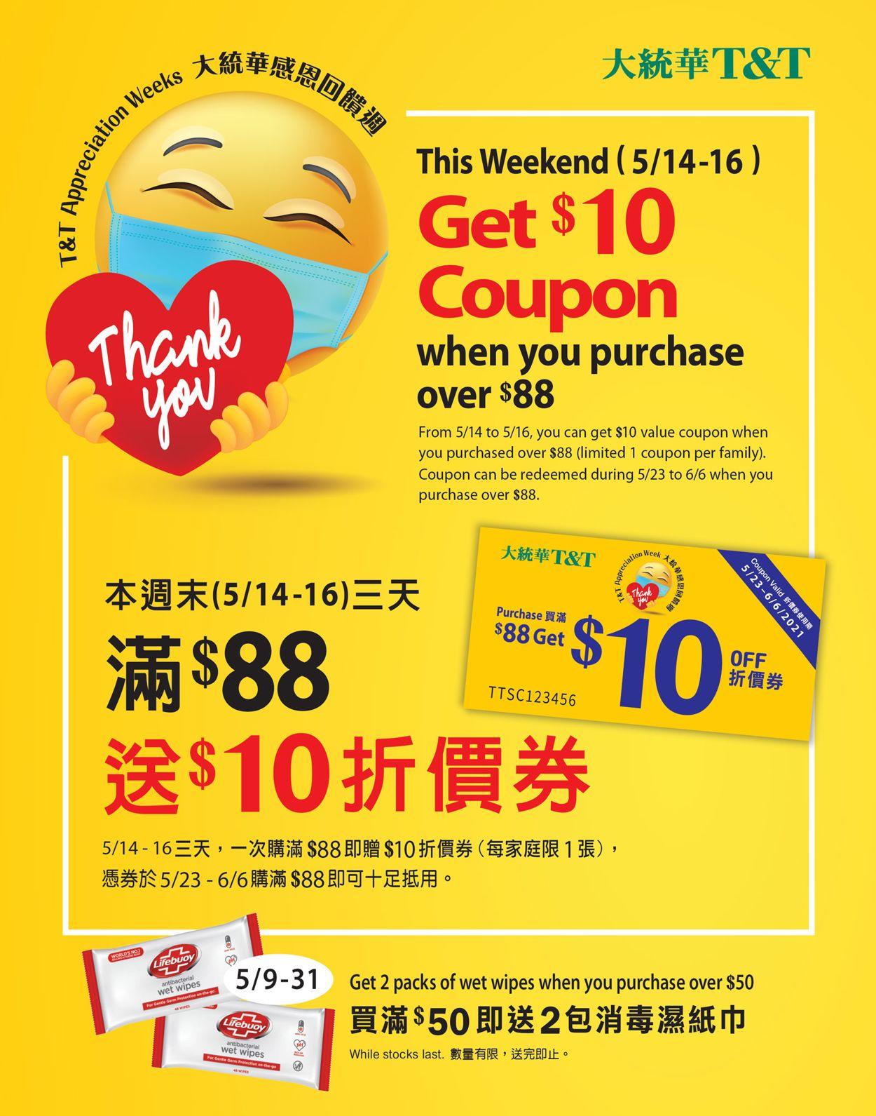 T&T Supermarket - Greater Toronto Area Flyer - 05/14-05/16/2021