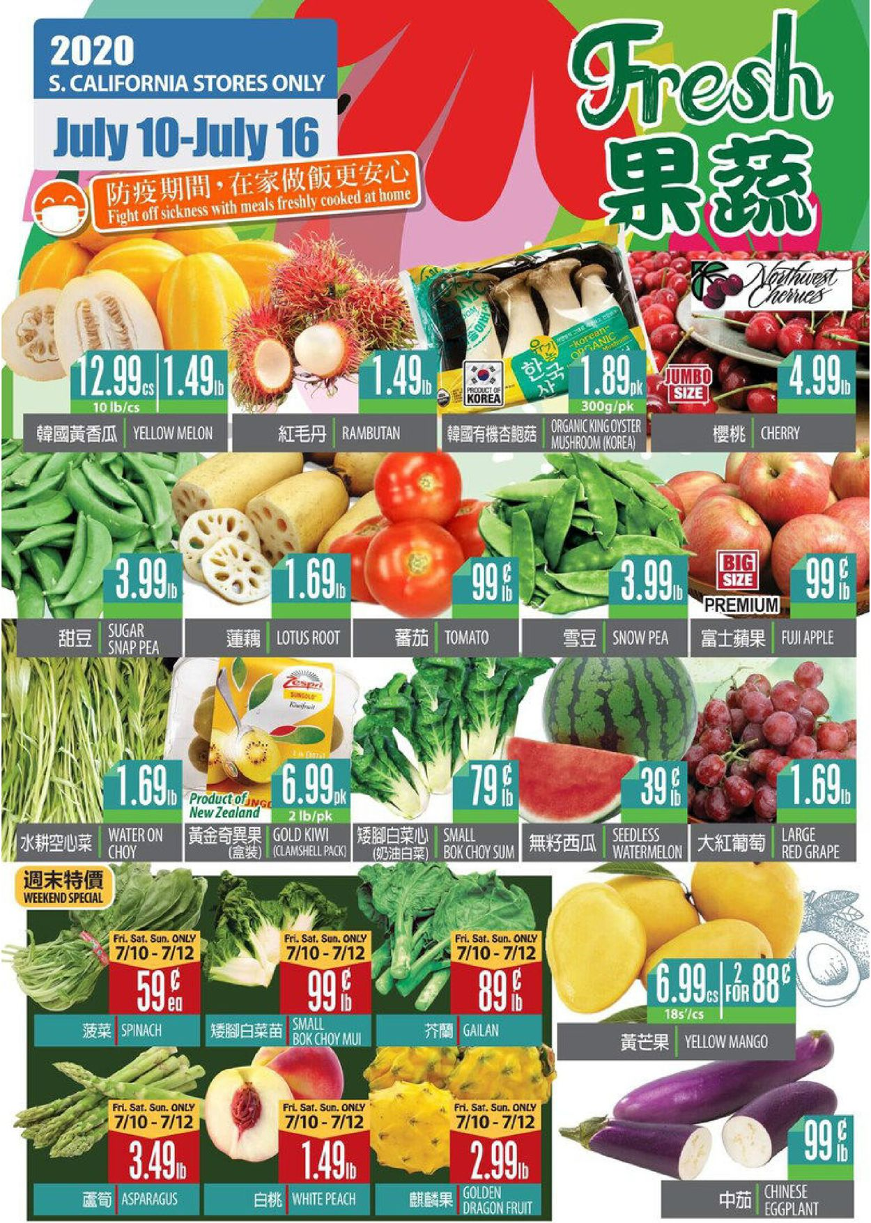99 Ranch Weekly Ad Circular - valid 07/10-07/16/2020