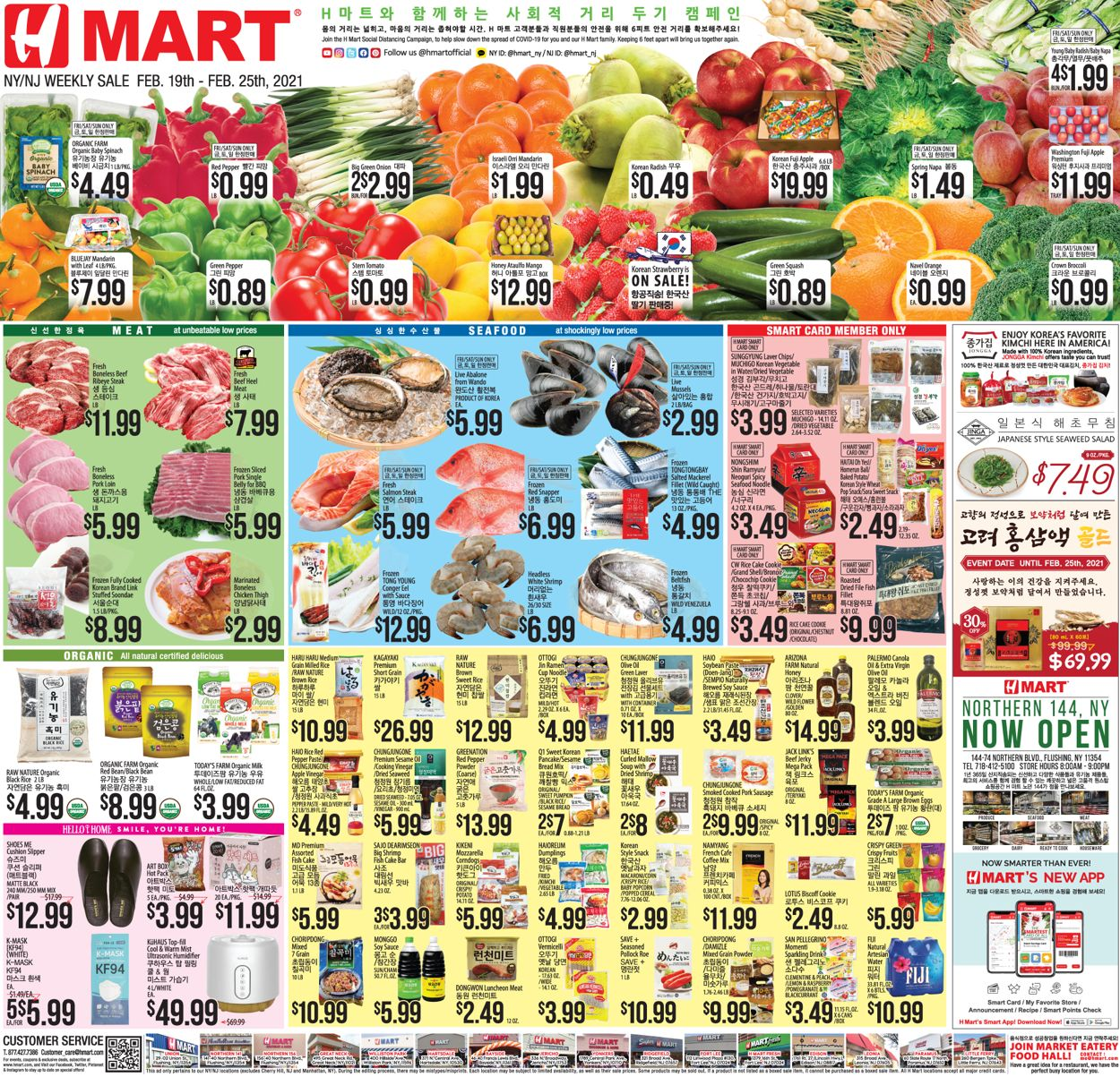 H Mart Weekly Ad Circular - valid 02/19-02/25/2021